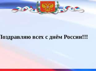Поздравляю всех с днём России!!!
