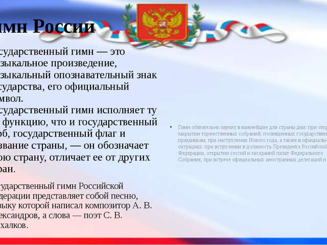 Гимн России Государственный гимн — это музыкальное произведение, музыкальный...