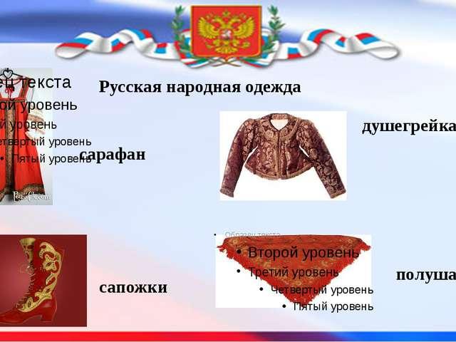 сарафан душегрейка сапожки полушалки Русская народная одежда