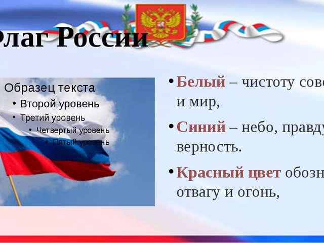 Флаг России Белый– чистоту совести и мир, Синий– небо, правду и верность....