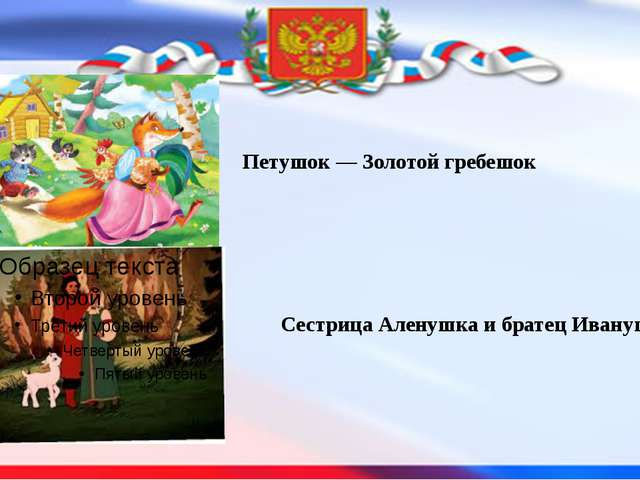 Петушок — Золотой гребешок Сестрица Аленушка и братец Иванушка