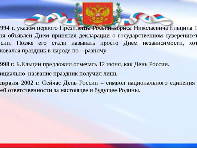 В 1994 г. указом первого Президента России Бориса Николаевича Ельцина 12 июня...