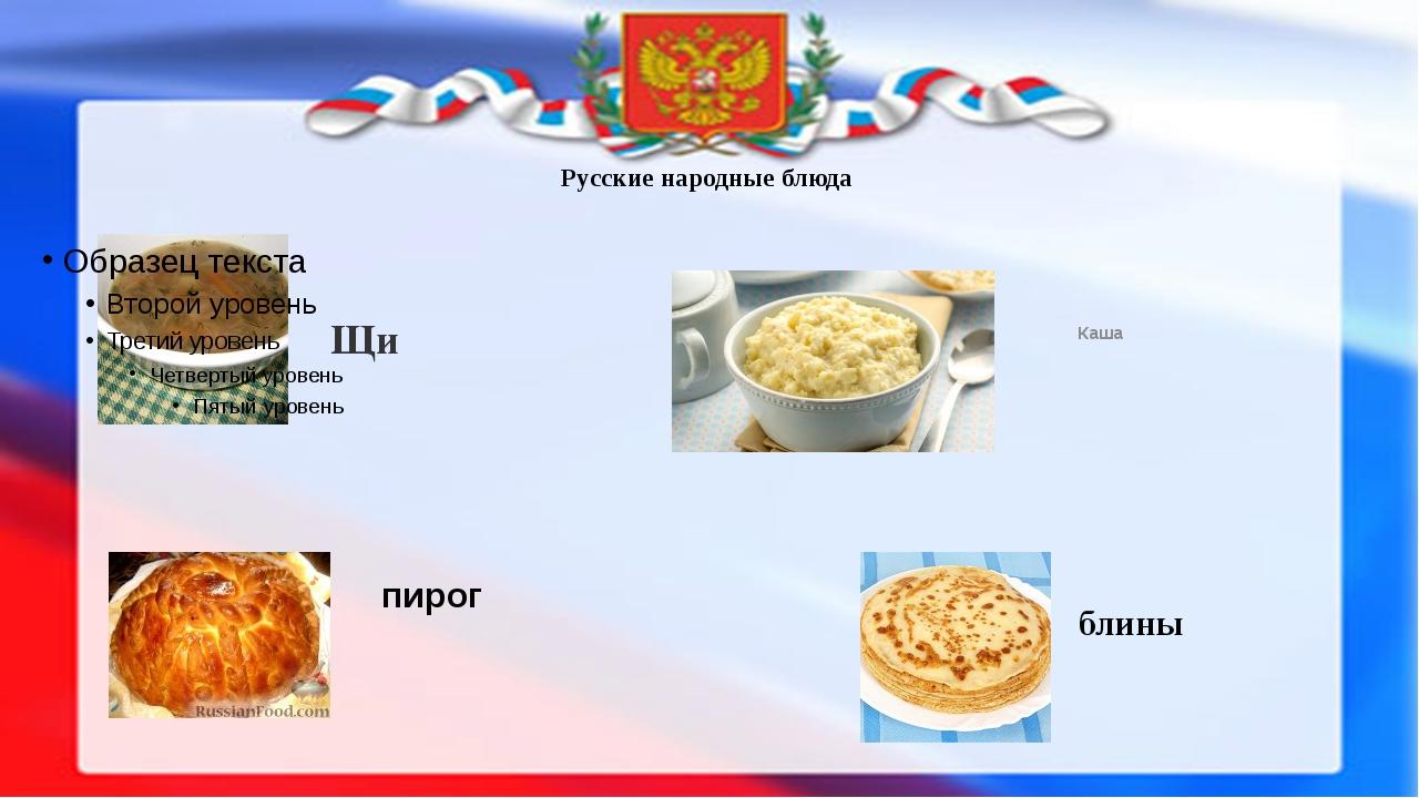 Русские народные блюда Каша Щи пирог блины