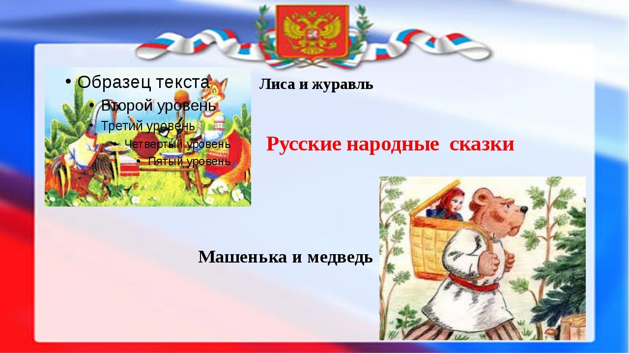 Лиса и журавль Машенька и медведь Русские народные сказки