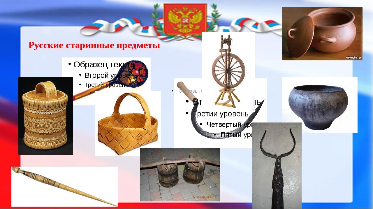 Русские старинные предметы