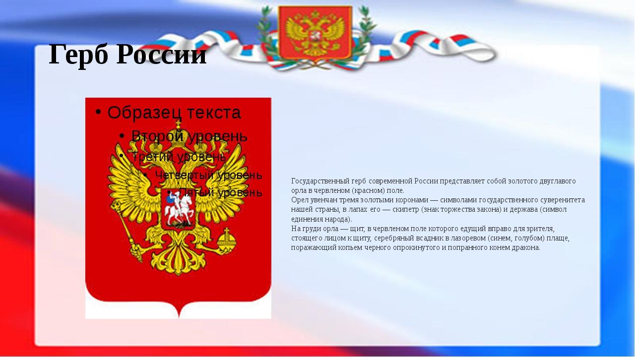 Герб России Государственный герб современной России представляет собой золото...