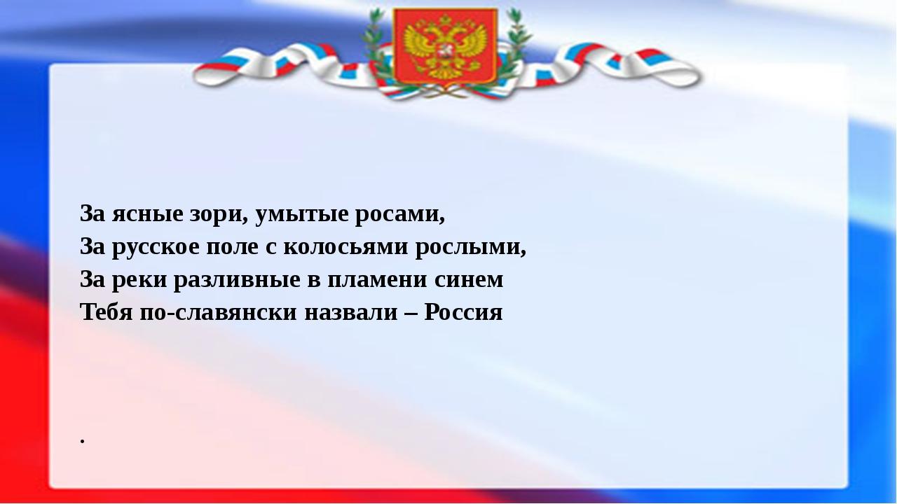 За ясные зори, умытые росами, За русское поле с колосьями рослыми, За реки р...