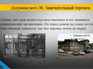 Дзержинского 36. Замечательный теремок. Сейчас этот дом полностью восстановле