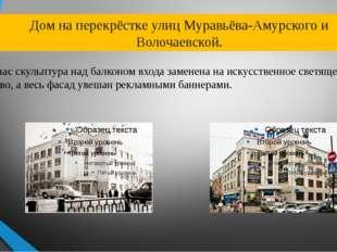 Дом на перекрёстке улиц Муравьёва-Амурского и Волочаевской. Сейчас скульптура
