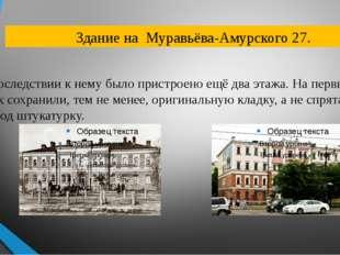 Здание на Муравьёва-Амурского 27. В последствии к нему было пристроено ещё д