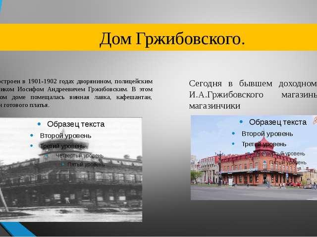 Дом Гржибовского. Дом построен в 1901-1902 годах дворянином, полицейским чино...