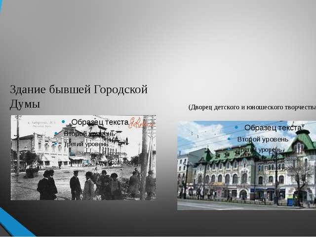 Здание бывшей Городской Думы (Дворец детского и юношеского творчества)