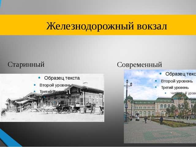 Железнодорожный вокзал Старинный Современный