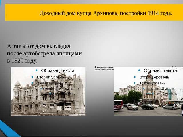 Доходный дом купца Архипова, постройки 1914 года. А так этот дом выглядел по...