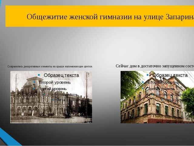 Общежитие женской гимназии на улице Запарина Сохранились декоративные элемент...