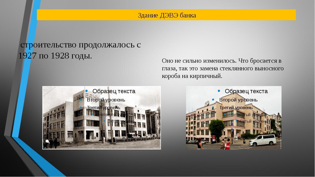 Здание ДЭВЭ банка строительство продолжалось с 1927 по 1928 годы. Оно не си...