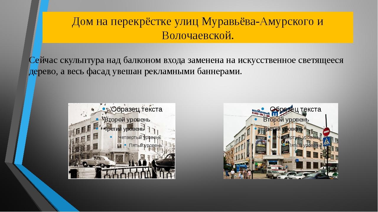 Дом на перекрёстке улиц Муравьёва-Амурского и Волочаевской. Сейчас скульптура...