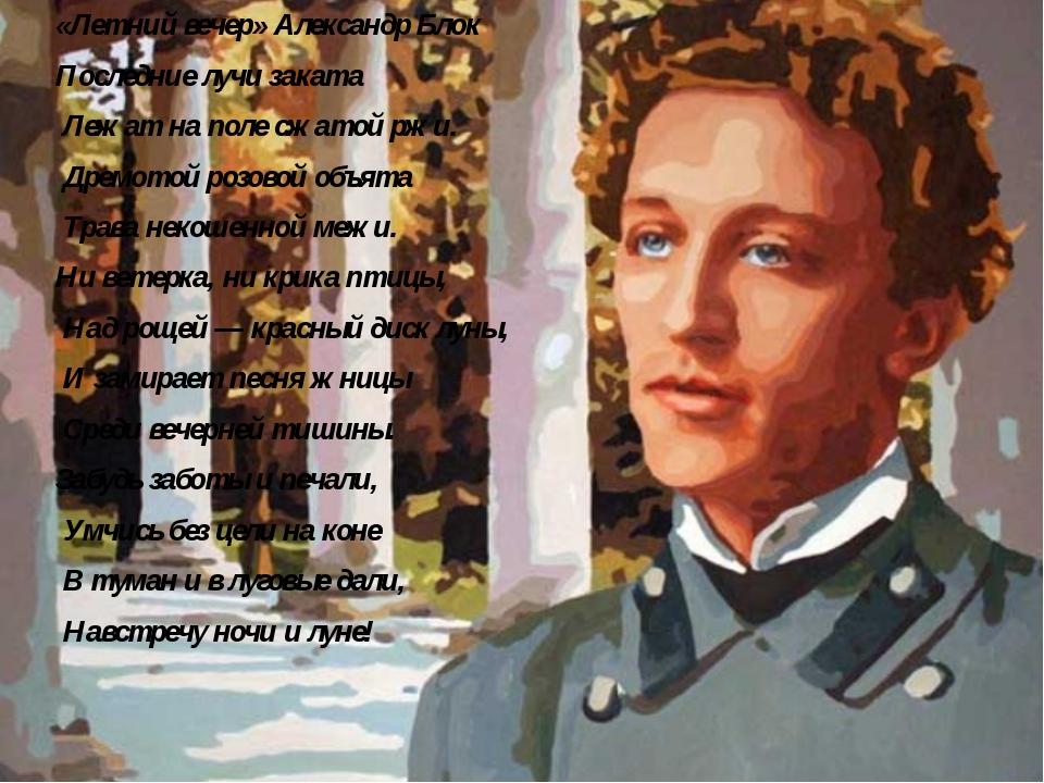 «Летний вечер» Александр Блок Последние лучи заката Лежат на поле сжатой ржи....