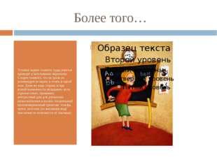Более того… Условия сидяче-стоячего труда учителя приводят к заболеванию вари