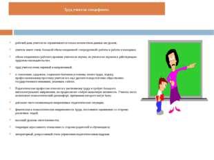 Труд учителя специфичен: Труд учителя специфичен: рабочий день учителя не огр