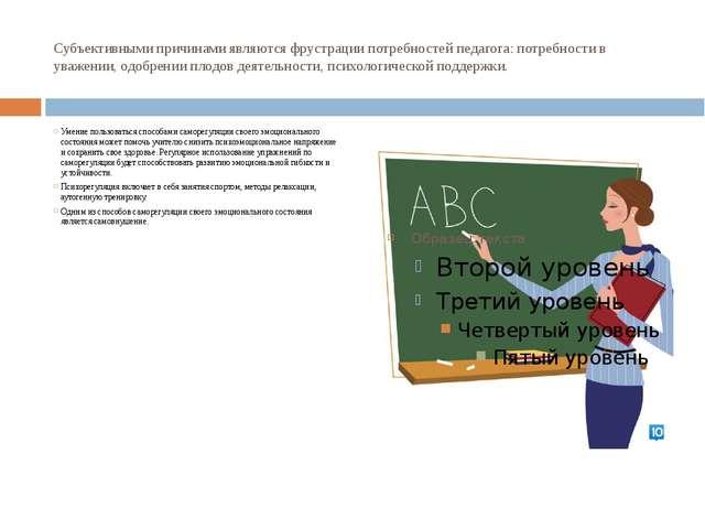 Субъективными причинами являются фрустрации потребностей педагога: потребнос...