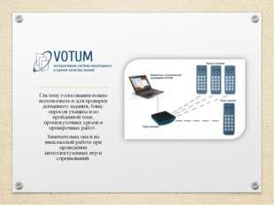 Систему голосования можно использовать и для проверки домашнего задания, блиц