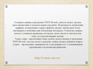 Создавая слайды в программе VOTUM-web, учитель может сделать урок интересным