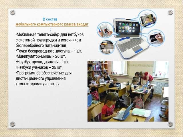 В составмобильного компьютерного класса входят: Мобильная телега-сейф для не...