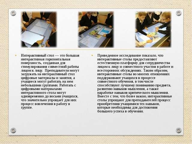 Интерактивный стол — это большая интерактивная горизонтальная поверхность, со...