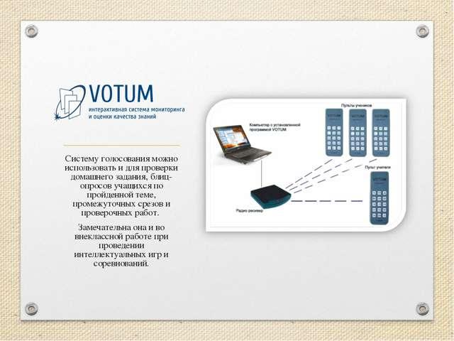 Систему голосования можно использовать и для проверки домашнего задания, блиц...