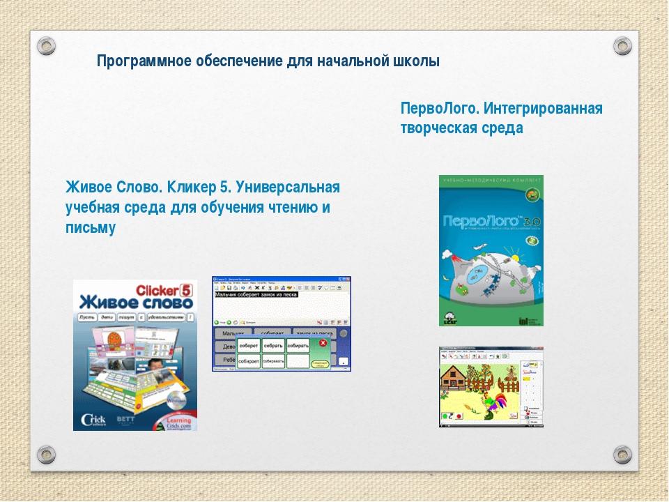 Программное обеспечение для начальной школы Живое Слово. Кликер 5. Универса...
