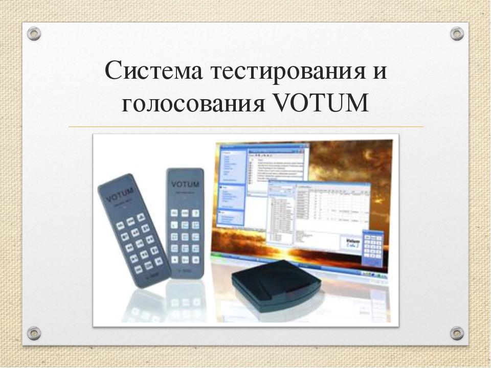 Система тестирования и голосования VOTUM