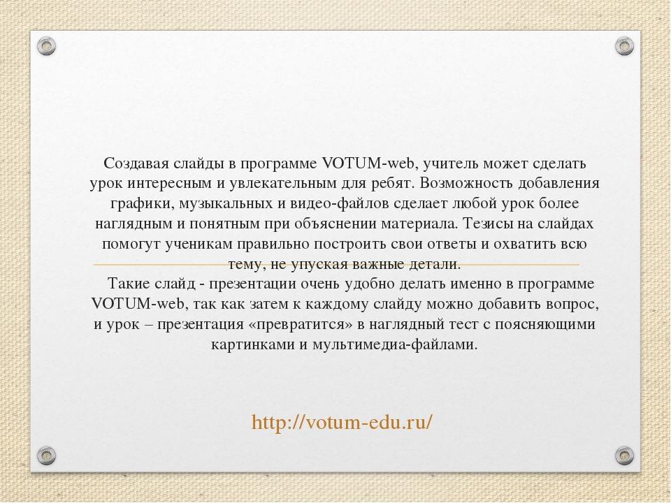 Создавая слайды в программе VOTUM-web, учитель может сделать урок интересным...