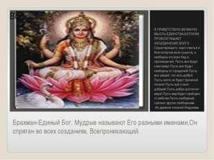 Брахман-Единый Бог, Мудрые называют Его разными именами,Он спрятан во всех со