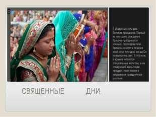 СВЯЩЕННЫЕ ДНИ. В Индуизме есть два Великих праздника.Первый из них- день рож