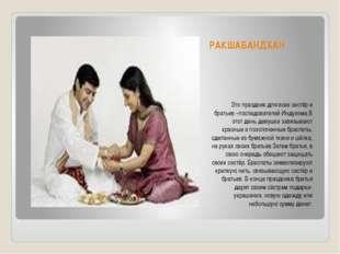 РАКШАБАНДХАН Это праздник для всех сестёр и братьев –последователей Индуизма.