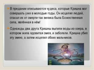 В предании описываются чудеса, которые Кришна мог совершать уже в молодые го