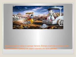 Кришна вошёл в город в одежде пастуха. Вскоре и жители столицы стали приветст