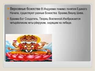 Верховные божества-В Индуизме помимо понятия Единого Начала, существуют разн