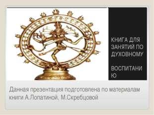 Данная презентация подготовлена по материалам книги А.Лопатиной, М.Скребцовой