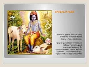 КРИШНА И РАМА Начиная со средних веков Бог Вишну почитается в основном в обра