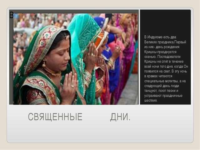 СВЯЩЕННЫЕ ДНИ. В Индуизме есть два Великих праздника.Первый из них- день рож...