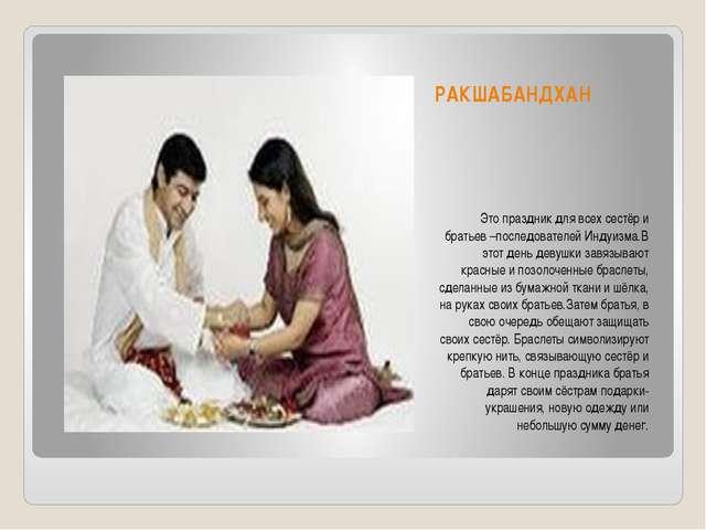 РАКШАБАНДХАН Это праздник для всех сестёр и братьев –последователей Индуизма....
