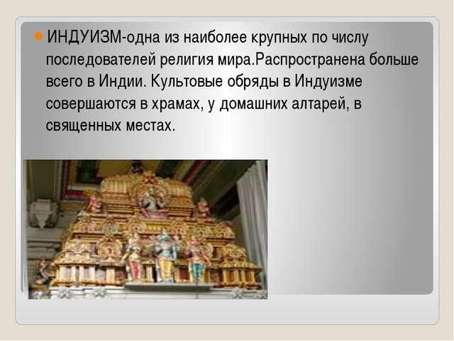 ИНДУИЗМ-одна из наиболее крупных по числу последователей религия мира.Распро...