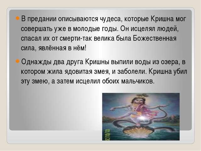 В предании описываются чудеса, которые Кришна мог совершать уже в молодые го...