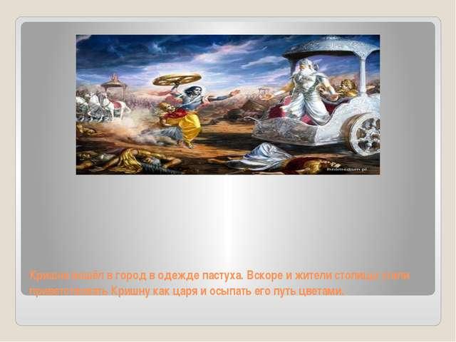 Кришна вошёл в город в одежде пастуха. Вскоре и жители столицы стали приветст...
