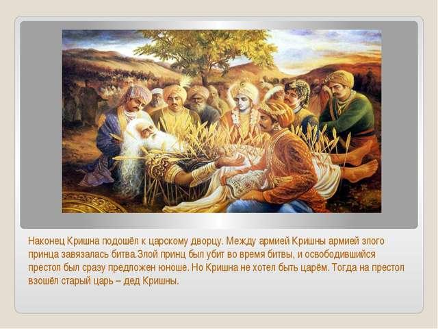Наконец Кришна подошёл к царскому дворцу. Между армией Кришны армией злого п...