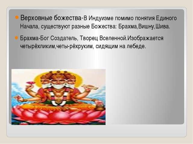 Верховные божества-В Индуизме помимо понятия Единого Начала, существуют разн...