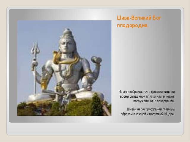 Шива-Великий Бог плодородия. Часто изображается в грозном виде во время свяще...