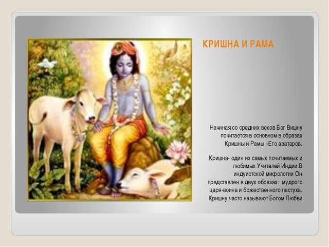 КРИШНА И РАМА Начиная со средних веков Бог Вишну почитается в основном в обра...